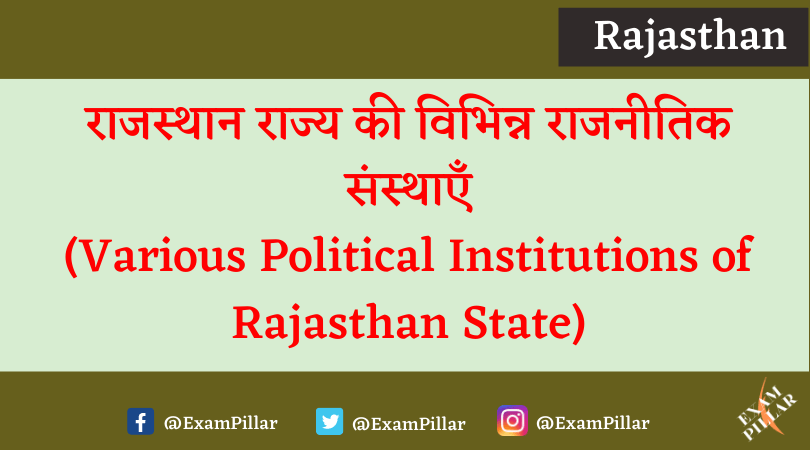 Various Political Institutions of Rajasthan State
