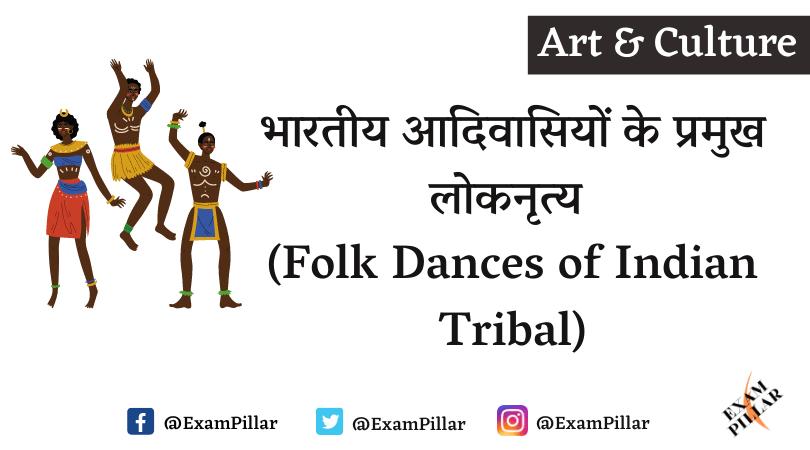 Folk Dances of Indian Tribal