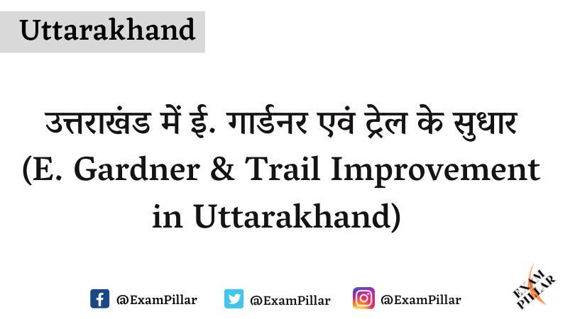 E Gardner & Trail improvement in UK