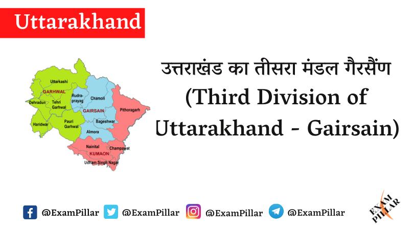 Third Division of Uttarakhand - Gairsain