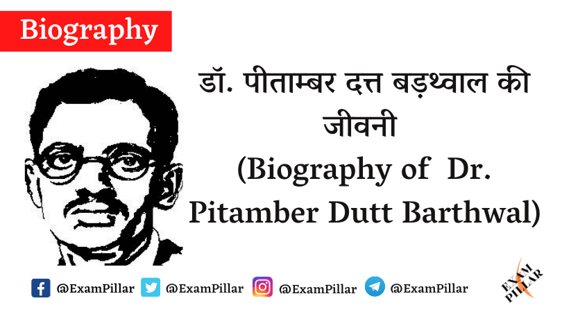 Biography of Dr. Pitamber Dutt Barthwal