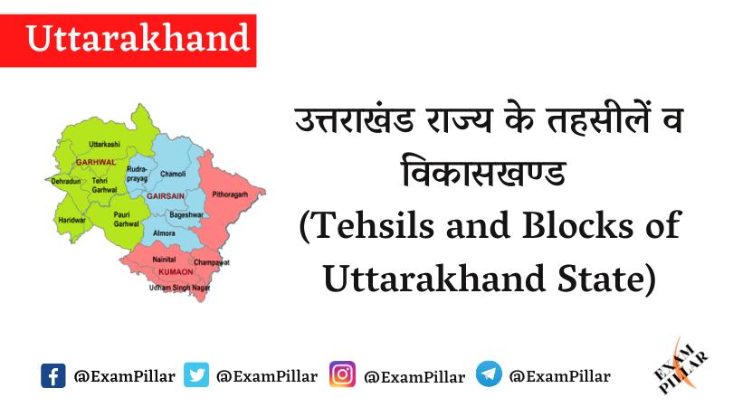 Tehsils and Blocks of Uttarakhand State